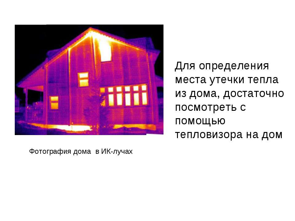 Для определения места утечки тепла из дома, достаточно посмотреть с помощью т...