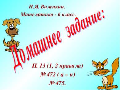 П. 13 (1, 2 правила) № 472 ( а – и) № 475. Н.Я. Виленкин. Математика - 6 класс.