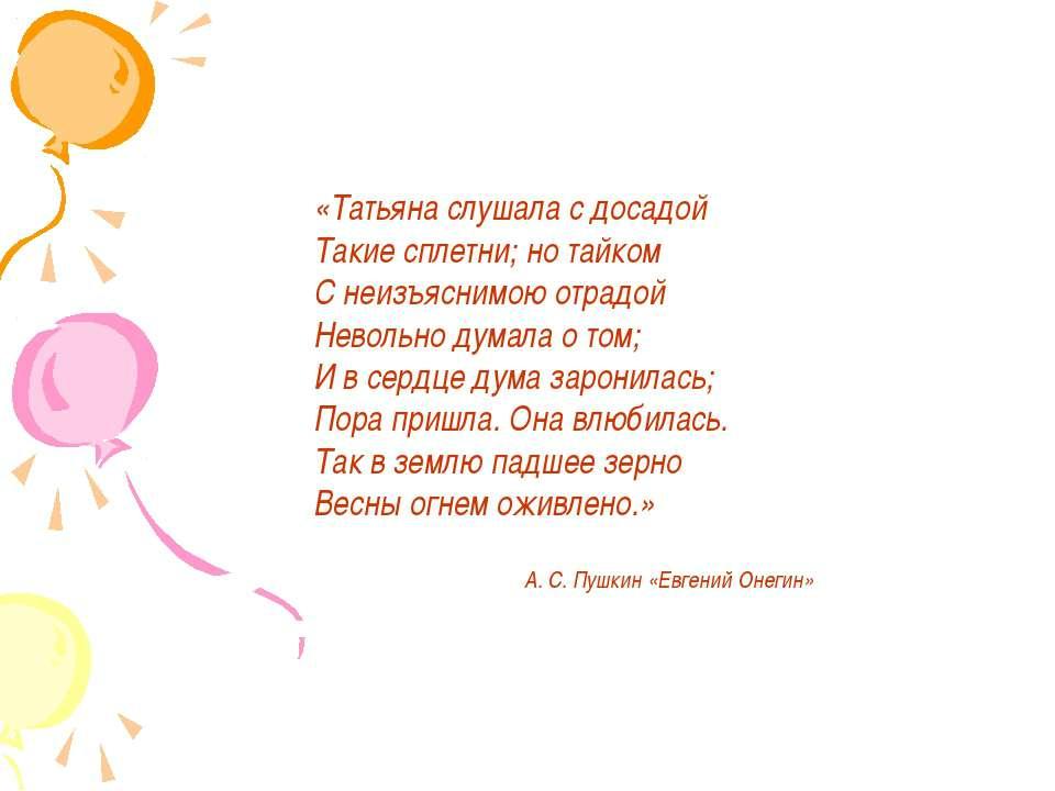 «Татьяна слушала с досадой Такие сплетни; но тайком С неизъяснимою отрадой Не...