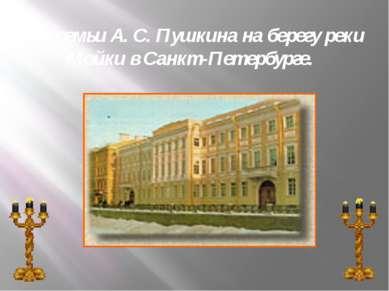 Дом семьи А. С. Пушкина на берегу реки Мойки в Санкт-Петербурге.