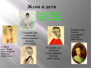 Жена и дети Старшая дочь Мария Александровна Пушкина (1832-1919г.) Старший сы...