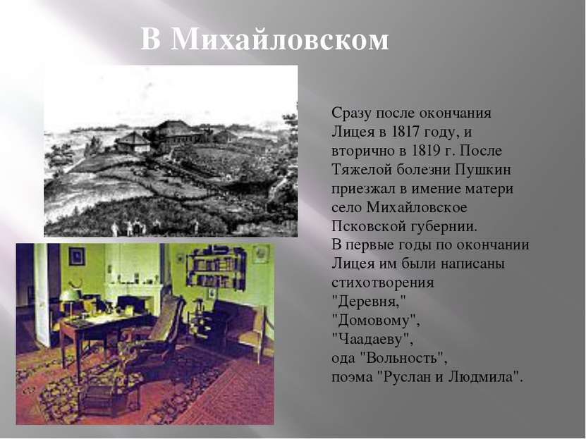 В Михайловском Сразу после окончания Лицея в 1817 году, и вторично в 1819 г. ...