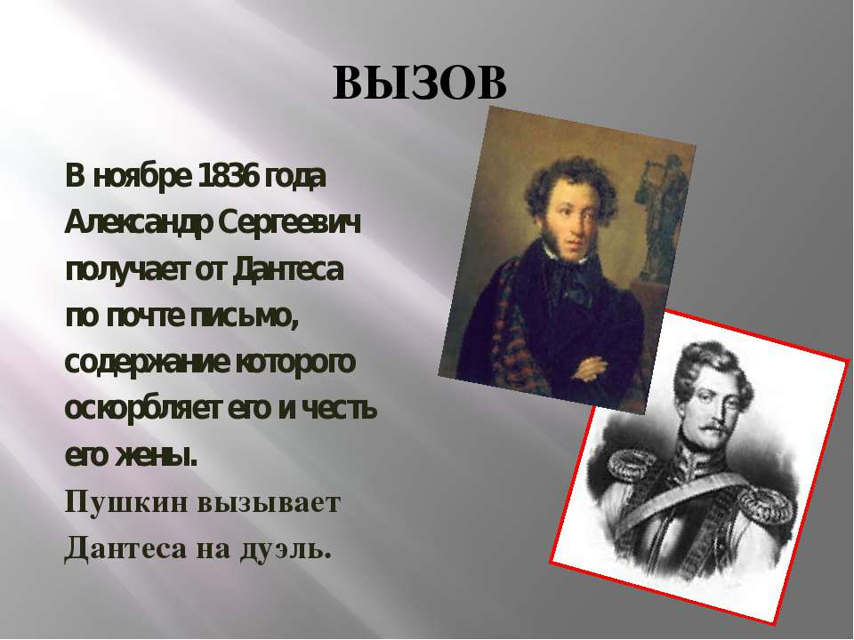 ВЫЗОВ В ноябре 1836 года Александр Сергеевич получает от Дантеса по почте пис...