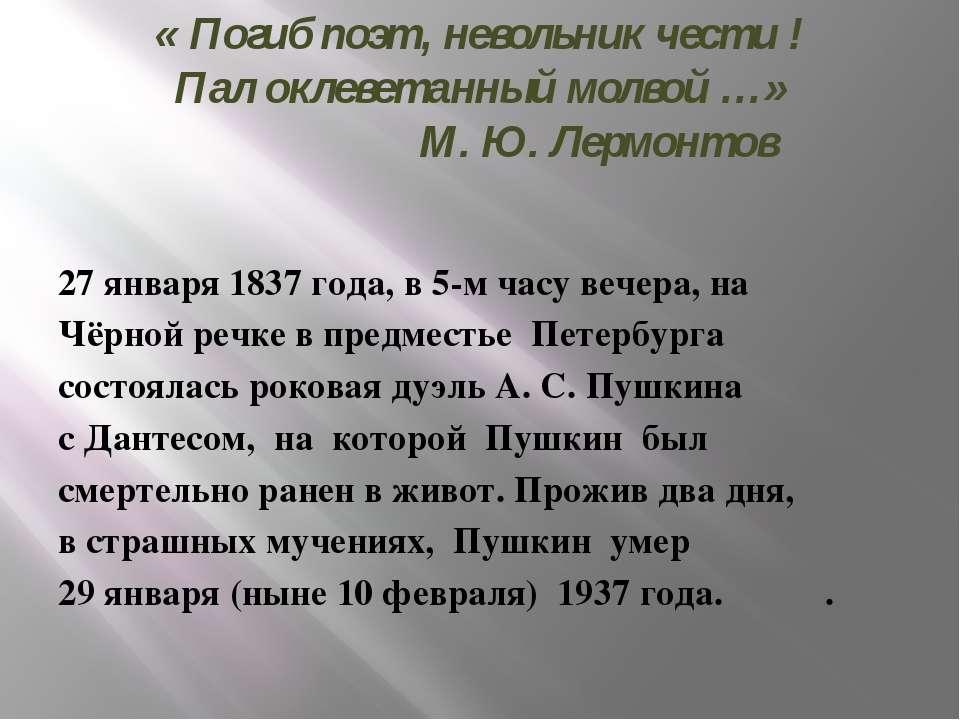« Погиб поэт, невольник чести ! Пал оклеветанный молвой …» М. Ю. Лермонтов 27...
