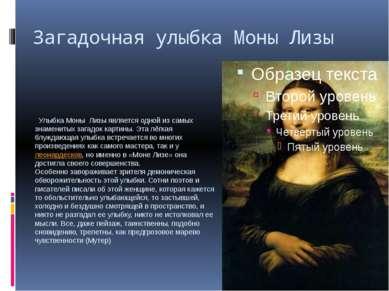 Загадочная улыбка Моны Лизы  Улыбка Моны Лизы является одной из самых знамен...