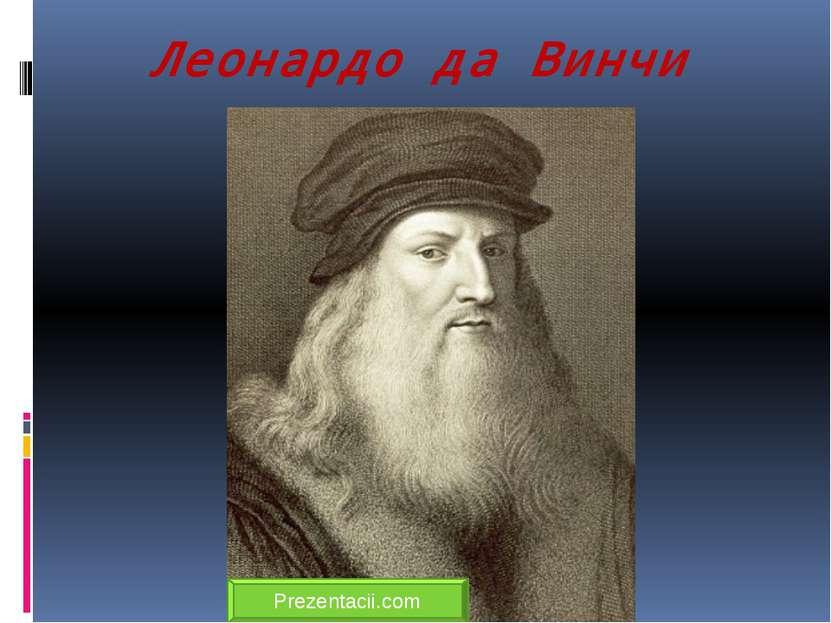 Леонардо да Винчи Prezentacii.com