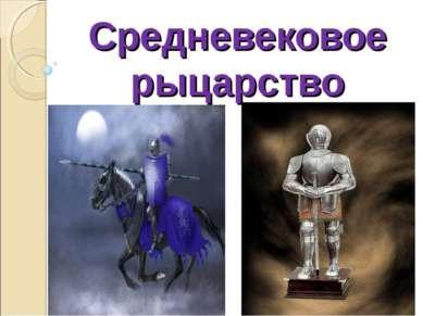 Средневековое рыцарство