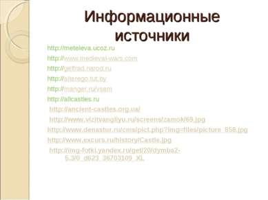 Информационные источники http://meteleva.ucoz.ru http://www.medieval-wars.com...