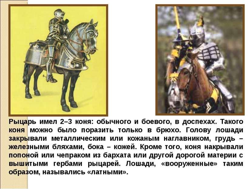 Рыцарь имел 2–3 коня: обычного и боевого, в доспехах. Такого коня можно было ...