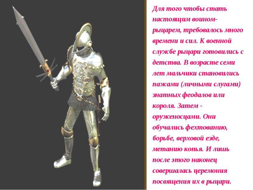 Для того чтобы стать настоящим воином-рыцарем, требовалось много времени и си...