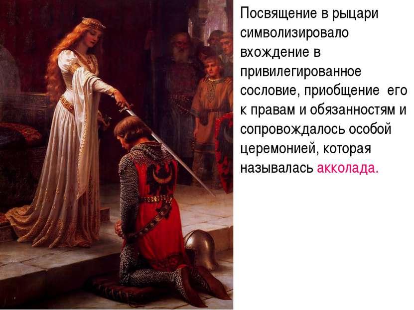 Посвящение в рыцари символизировало вхождение в привилегированное сословие, п...