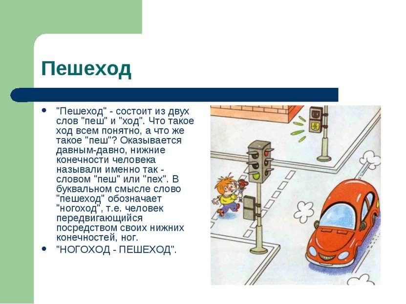"""Пешеход """"Пешеход"""" - состоит из двух слов """"пеш"""" и """"ход"""". Что такое ход всем по..."""