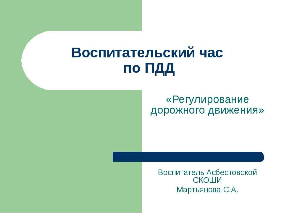 Воспитательский час по ПДД «Регулирование дорожного движения» Воспитатель Асб...