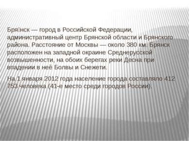 Бря нск — город в Российской Федерации, административный центр Брянской облас...