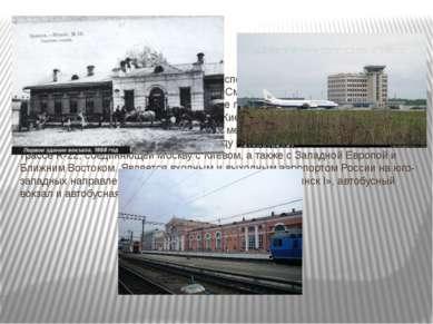 Транспорт Брянск - крупнейший после Москвы транспортный узел : через город пр...