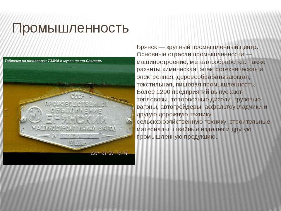 Промышленность Брянск — крупный промышленный центр. Основные отрасли промышле...