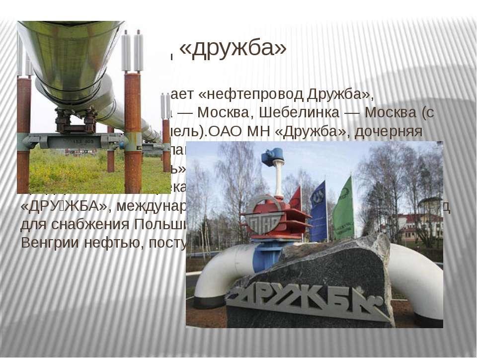 Нефтепровод «дружба» Через Брянск пролегает «нефтепровод Дружба», газопроводы...