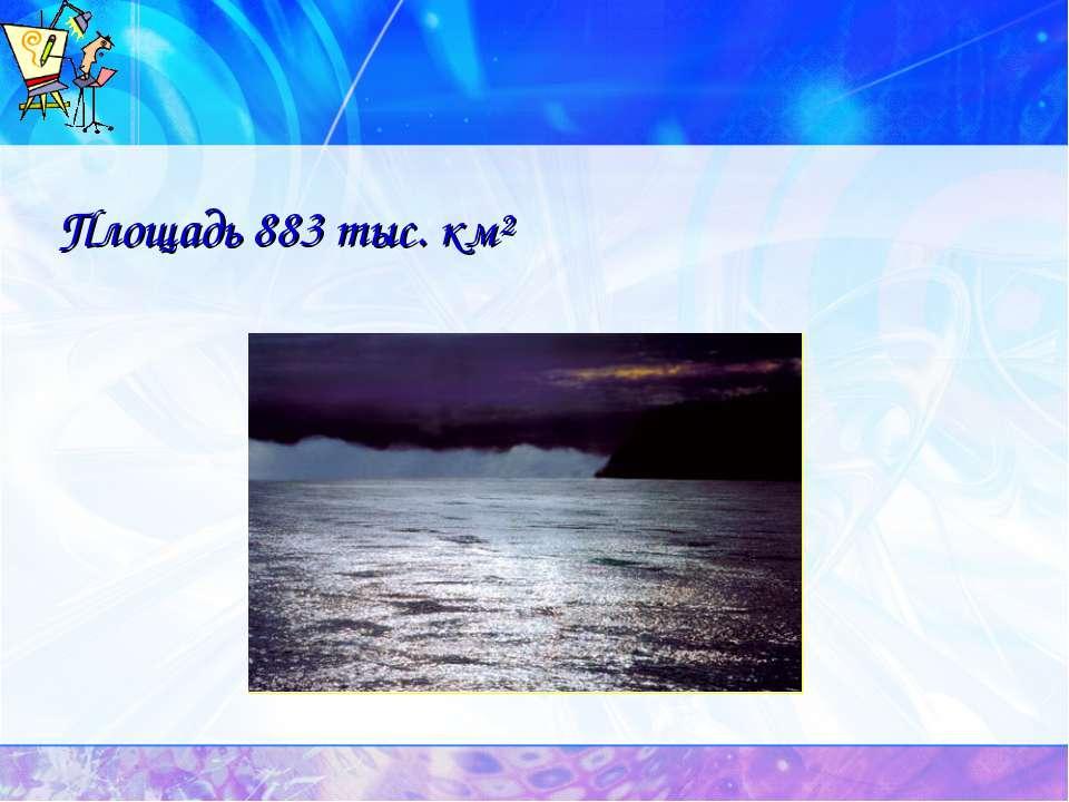 Площадь 883 тыс. км²