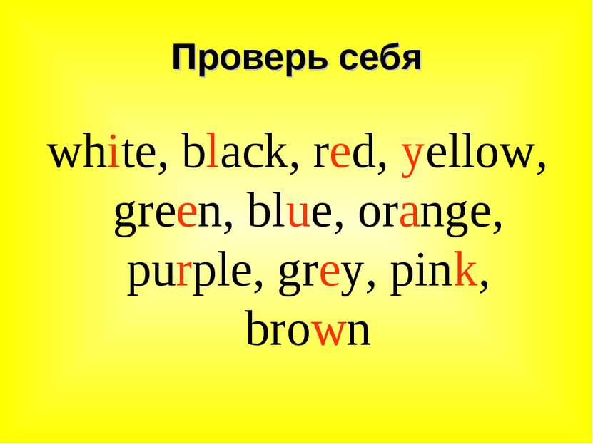 white, black, red, yellow, green, blue, orange, purple, grey, pink, brown Про...