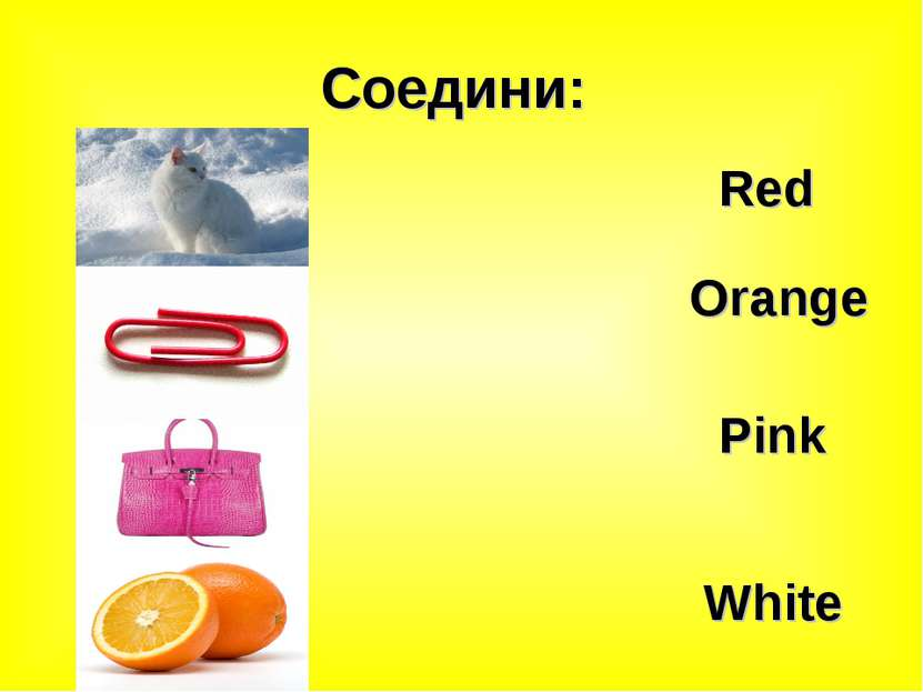 Соедини: White Orange Pink Red