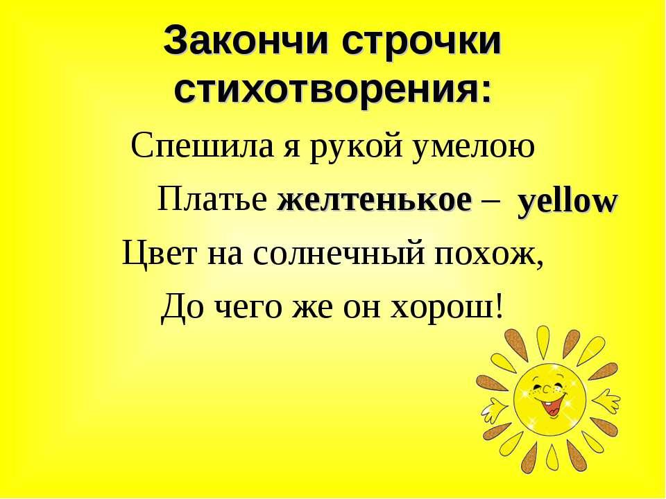 Спешила я рукой умелою Платье желтенькое – Цвет на солнечный похож, До чего ж...