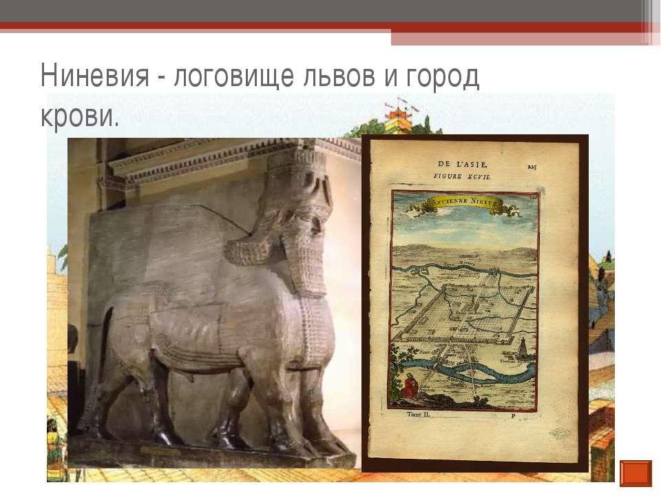 Ниневия - логовище львов и город крови.