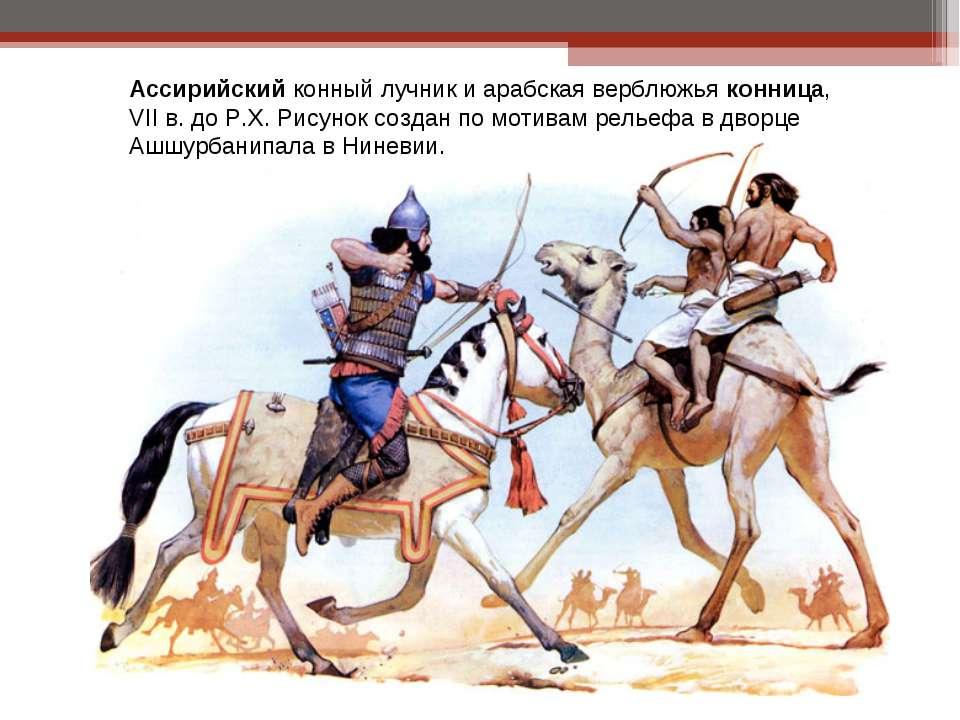 Ассирийский конный лучник и арабская верблюжья конница, VII в. до Р.Х. Рисуно...