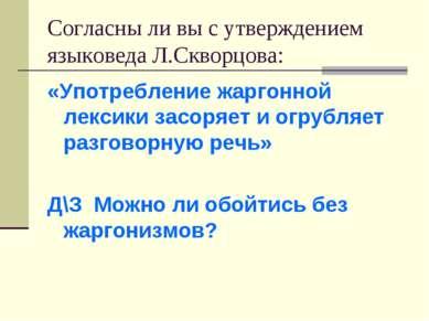 Согласны ли вы с утверждением языковеда Л.Скворцова: «Употребление жаргонной ...