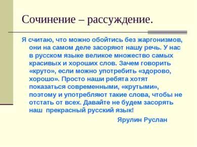 Сочинение – рассуждение. Я считаю, что можно обойтись без жаргонизмов, они на...