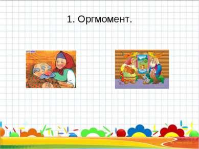 1. Оргмомент. * *