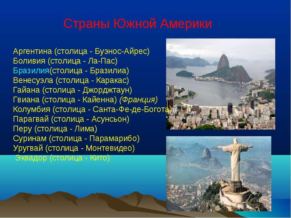 Страны Южной Америки Аргентина (столица - Буэнос-Айрес) Боливия (столица - Ла...