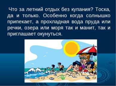 Что за летний отдых без купания? Тоска, да и только. Особенно когда солнышко ...