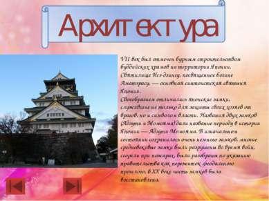 Религия Позже, из Индии через Корею и Китай, в страну проникает буддизм, 552 ...