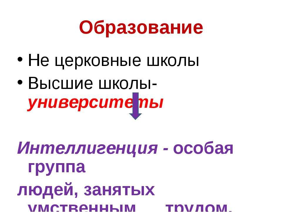 Образование Не церковные школы Высшие школы-университеты Интеллигенция - особ...