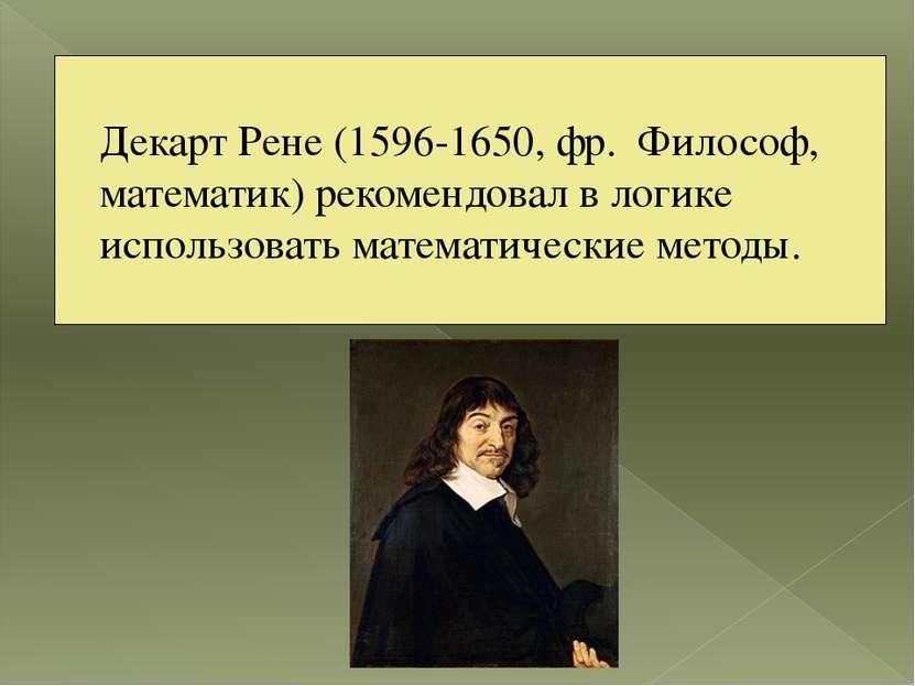 Декарт Рене (1596-1650, фр. Философ, математик) рекомендовал в логике использ...