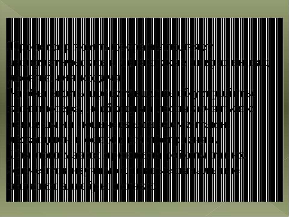 Процессор компьютера выполняет арифметические и логические операции над двоич...