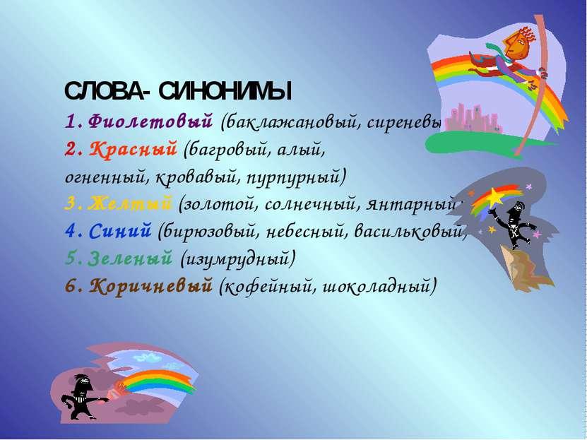 СЛОВА-СИНОНИМЫ 1. Фиолетовый (баклажановый, сиреневый) 2. Красный (багровый, ...