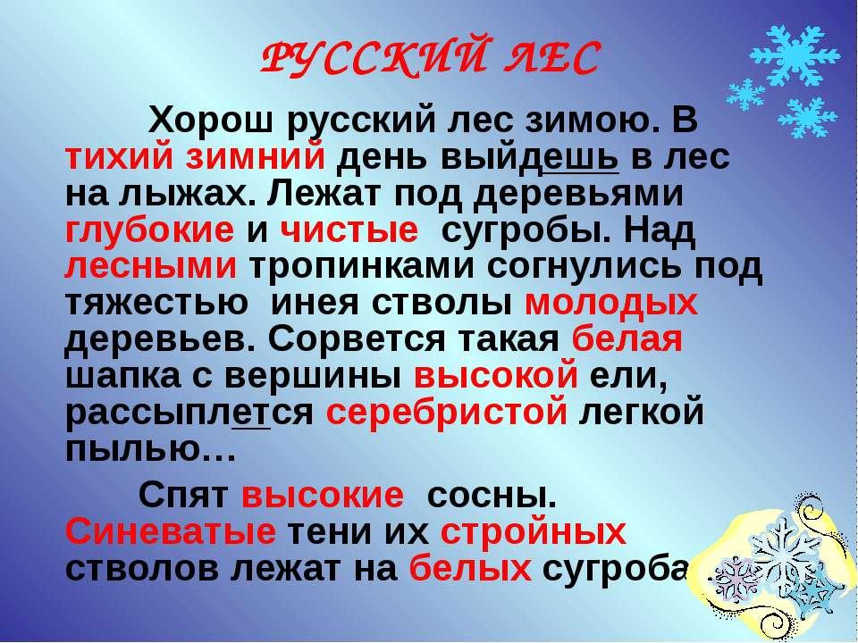 РУССКИЙ ЛЕС Хорош русский лес зимою. В тихий зимний день выйдешь в лес на лыж...
