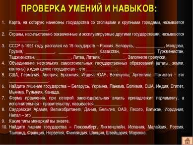 ПРОВЕРКА УМЕНИЙ И НАВЫКОВ: Карта, на которую нанесены государства со столицам...