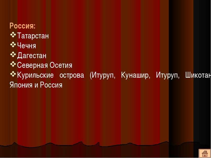 Россия: Татарстан Чечня Дагестан Северная Осетия Курильские острова (Итуруп, ...