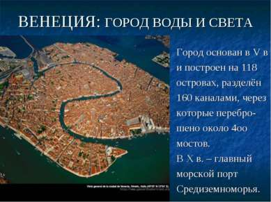 ВЕНЕЦИЯ: ГОРОД ВОДЫ И СВЕТА Город основан в V в и построен на 118 островах, р...