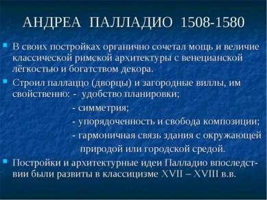 АНДРЕА ПАЛЛАДИО 1508-1580 В своих постройках органично сочетал мощь и величие...