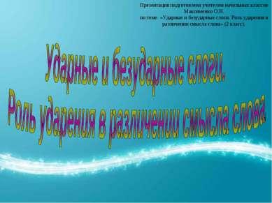 Презентация подготовлена учителем начальных классов Максименко О.Н. по теме: ...
