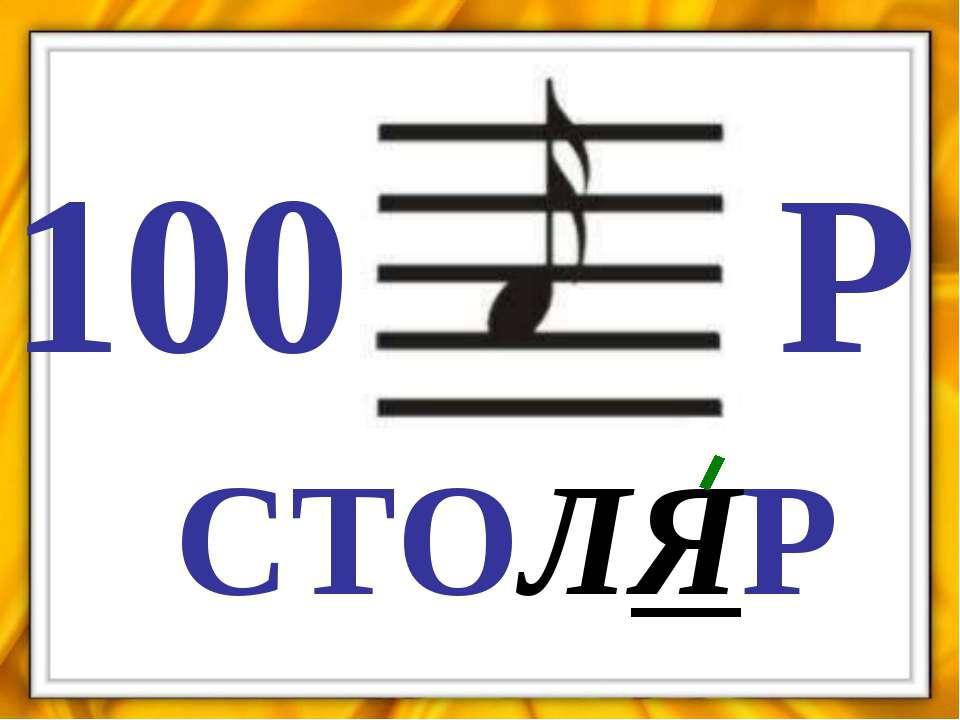100 Р СТОЛЯР