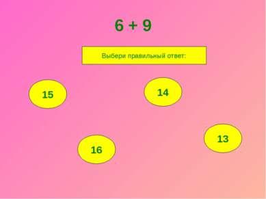 6 + 9 15 16 14 13 Выбери правильный ответ: