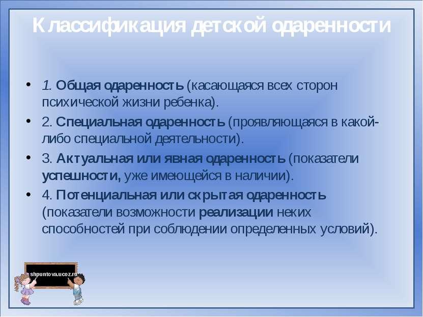 Классификация детской одаренности 1. Общая одаренность (касающаяся всех сторо...