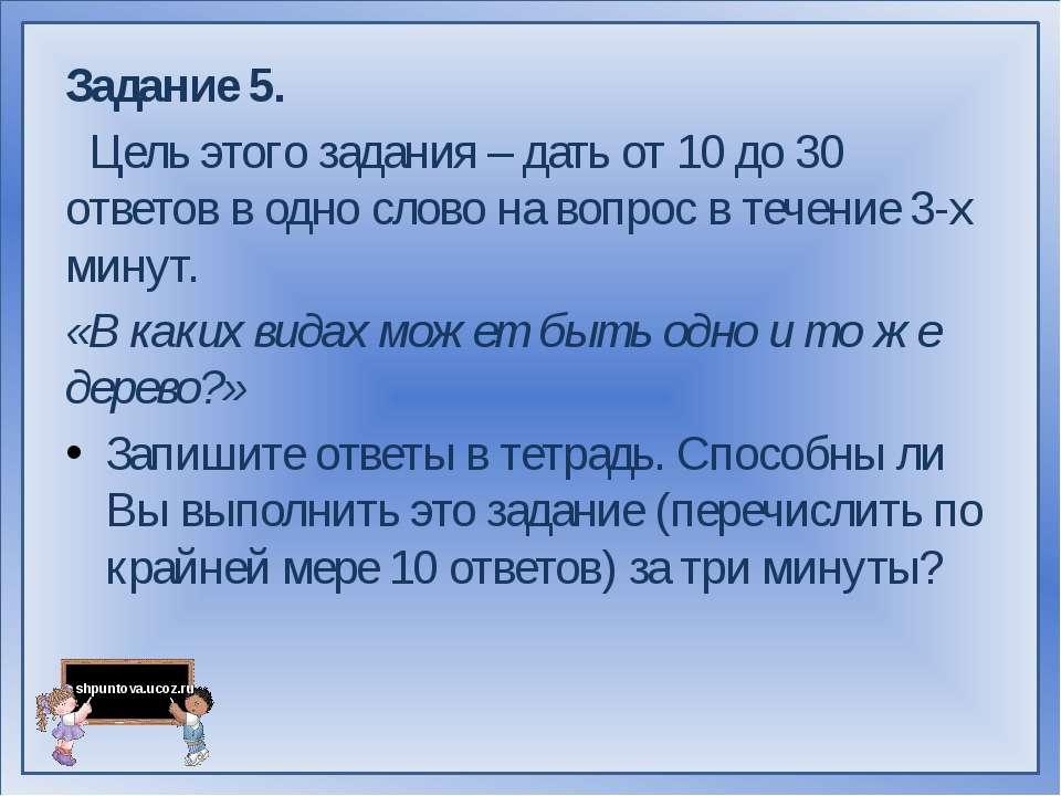 Задание 5. Цель этого задания – дать от 10 до 30 ответов в одно слово на вопр...