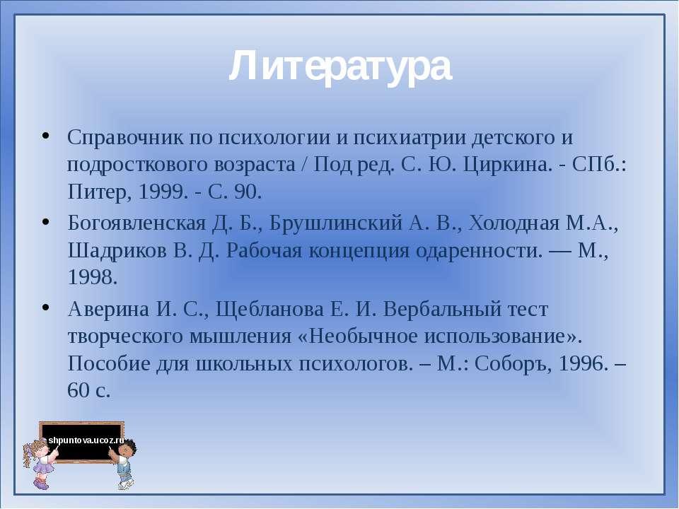 Литература Справочник по психологии и психиатрии детского и подросткового воз...