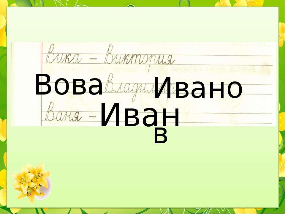 Вова Иван Иванов
