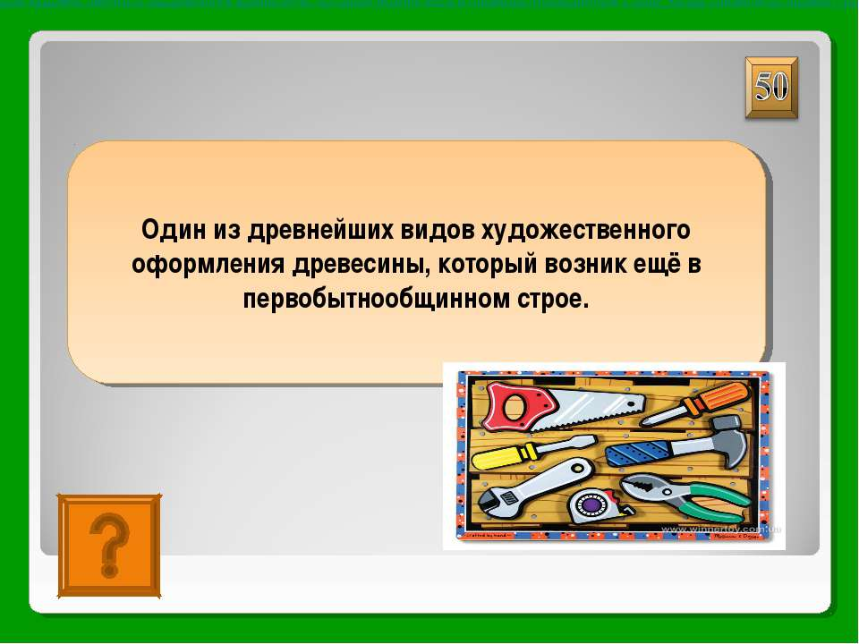 резьба Один из древнейших видов художественного оформления древесины, который...